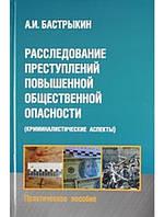 Расследование преступлений повышенной общественной опасности (криминалистические аспекты). Бастрыкин А.И.