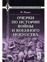 Очерки по истории войны и военного искусства. Меринг Ф.