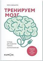 Рюта Кавашима Тренируем мозг. Тетрадь для развития памяти и интеллекта №1