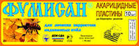 ФУМИСАН- пакет 10 полосок (10 доз) препарат от варроатоза пчёл. (Апи-сан)