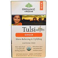 Organic India, Чай с базиликом Holy Basil, без кофеина, имбирь, 18 пакетиков для заваривания, 1,14 унции (32,4 г), купить, цена, отзывы