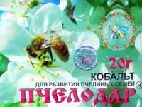 Пчелодар (бджілодар), для развития пчелиных семей, порошок,20 г. Агробиопромг