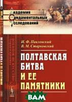 И. Ф. Павловский, В. М. Старковский Полтавская битва и ее памятники.   34