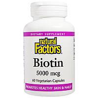 Natural Factors, Биотин, 5000 мкг, 60 вегетарианских капсул, купить, цена, отзывы
