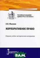 А. В. Мыскин Корпоративное право. Сборник учебно-методических материалов
