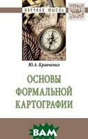Кравченко Ю.А. Основы формальной картографии. Монография