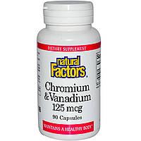 Natural Factors, Хром и Ванадий, 125 мкг, 90 капсул