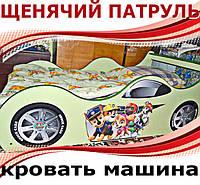 Кровать машина ЩЕНЯЧИЙ ПАТРУЛЬ - хороший и добрый подарок для Вашего малыша или малышки! Бесплатная доставка по Украине! Постельное белье Щенячий Патруль в наличии!