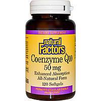 Natural Factors, Коэнзим Q10, улучшенное поглощение, 50 мг, 120 капсул