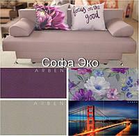 Софа Эко с мягкими валиками-подлокотниками с рисунками на подушках