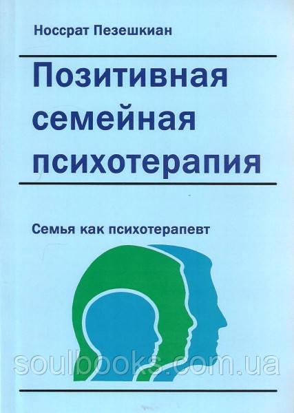 Позитивна сімейна психотерапія: сім'я як терапевт. Носсрат Пезешкіан