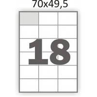 Папір єтикет сомоклей А4 18шт (63.5*46.6) * при заказе на сумму от 2500 грн.