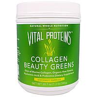 Vital Proteins, Косметический коллаген с зеленью для поддержания красоты, со вкусом кокоса и ванили, 20,7 унции (586 г)