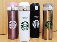 Термос, Термокружка  стальная Starbucks S-2332 Распродажа
