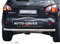 Защита заднего бампера Nissan Qashqai 2007-2014 труба одинарная от ИМ Автообвес (п.к. AK)