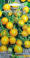 """Семена томата """"Черри золотой"""", среднеранний, 0,2 г, """"Семена Украины"""", Украина."""
