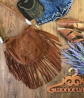 Молодежная сумка кросс-боди под замшу с длинной декоративной бахромой