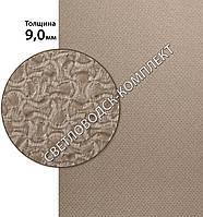 Облегчённая резина TOMS с тканью, качество А, р. 1.2*0.6 м,толщ.9 мм,65 Shore A,цв. св. коричневый, фото 1