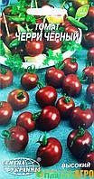 """Семена томата """"Черри черный"""", среднеранний, 0,1 г, """"Семена Украины"""", Украина."""