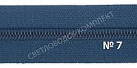 Молния спиральная метражная №7 (Италия), С040, цв. тем. синий