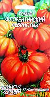 """Семена томата """"Флорентийский ребристый"""", среднепоздний, 0,2 г, """"Семена Украины"""", Украина."""