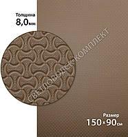 Облегчённая резина, качество А, р. 1.5*0.9 м, толщ. 8 мм, 65 Shore A, цв. св.коричневый