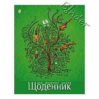 """Дневник для музыкальной школы, интегр., ламинац. (укр) """"Музыкальное дерево"""" 910584"""