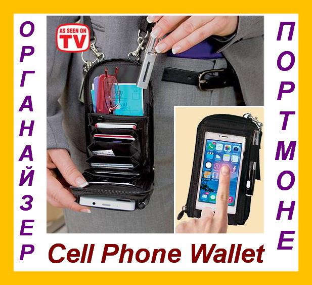 Органайзер-портмоне с ремешком Cell Phone Wallet!Акция