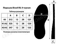 Подошва BL-9 (BISSELL), цв. черный 43-45