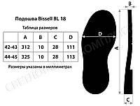 Подошва BL-18 (BISSELL), цв. черный 42-43