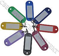 Бирки для ключей цветные 40 шт в упаковке, фото 1