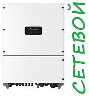 Сетевой солнечный инвертор Huawei (30 кВт, 3-фазный, 3 МРРТ) SUN2000-33KTL