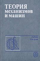 Теория механизмов и машин. Учебник для вузов