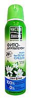Фитодезодорант-спрей Чистая линия Без белых следов - 150 мл.