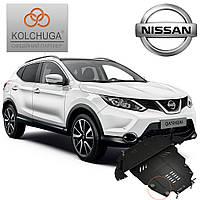Защита двигателя Кольчуга для Nissan Qashqai (Premium)