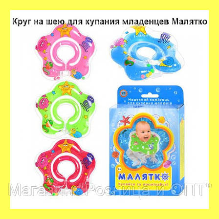 Круг на шею для купания младенцев Малятко MS 0128, фото 2