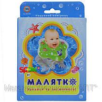 Круг на шею для купания младенцев Малятко MS 0128, фото 3