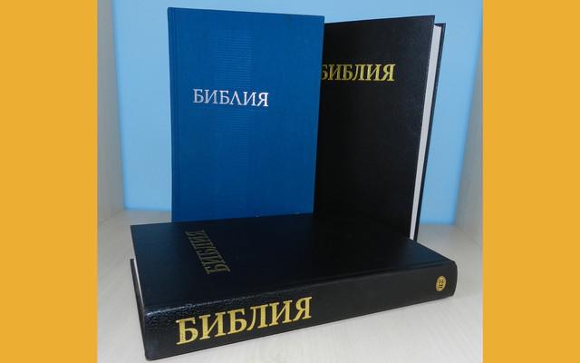 Библии на русском языке