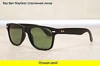 Солнцезащитные очки Ray Ban Wayfarer 2140 стеклянная линза матовая оправа