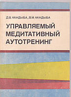 Д.В.Кандыба В.М.Кандыба Управляемый медитативный аутотренинг