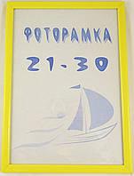 Фоторамка ПВХ 1,5 см/№1611-60