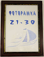 Фоторамка  ПВХ 2- 2,5 см./В007