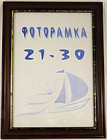 Фоторамка  ПВХ 2- 2,5 см./В007 21*30