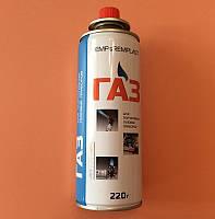 Газ скраплений у балончику 220г для портативних газових приладів (пальників, плиток та ін) Україна