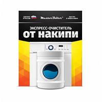 Master Boiler очиститель от накипи для стиральных машин