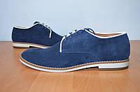Молодежные замшевые туфли синие