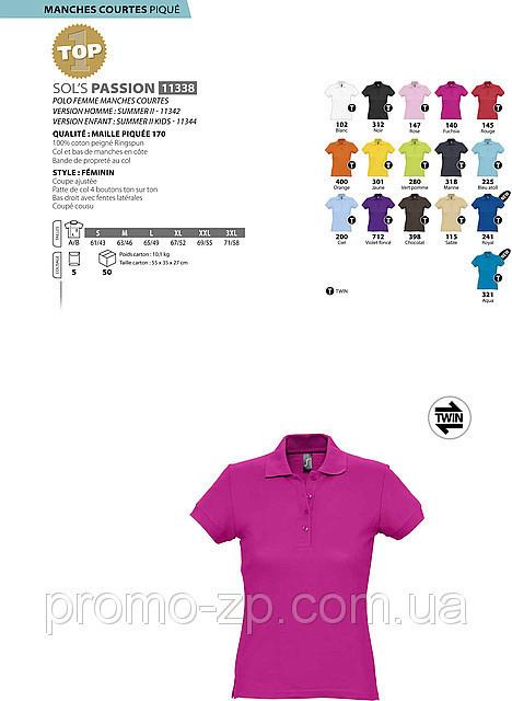 Рубашка Polo Passion
