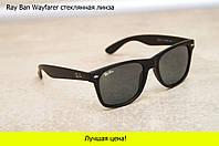 Солнцезащитные очки Ray Ban Wayfarer 2140 стеклянная линза матовая оправа С2