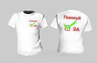 Агитационные футболки с печатью логотипа