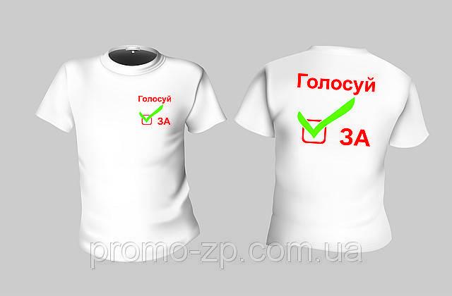 Агитационные футболки с печатью логотипа, фото 2